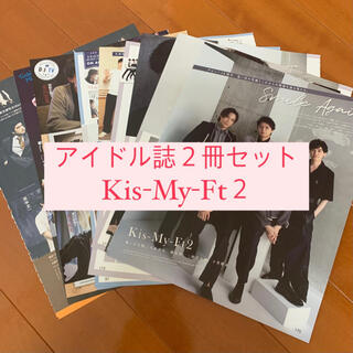 Kis-My-Ft2 - DUET WINK UP Kis-My-Ft2 キスマイ キスラジGO 切り抜き