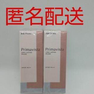 Primavista - 【匿名配送】プリマヴィスタ スキンプロテクトベース 化粧下地 25ml 2個