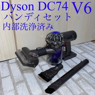 Dyson - Dyson DC74ハンディセット