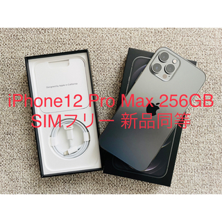 iPhone - iPhone12 Pro Max 256GB SIMフリー 新品同等