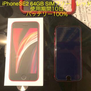 Apple - iPhone SE2 第2世代 64GB SIMフリー レッドRED