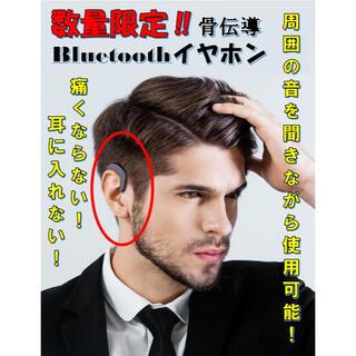 数量限定 片耳タイプ ワイヤレスイヤホン Bluetooth対応 シルバー