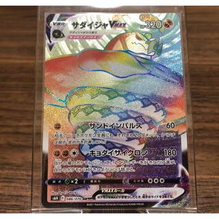 ポケモン - ポケモンカード サダイジャVMAX HR