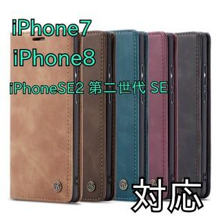 iPhoneケース SE(2世代)7/8対応 手帳型 レザー 高級