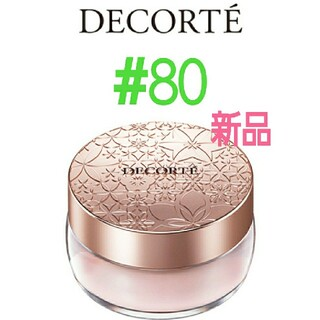 COSME DECORTE - 【新品】コスメデコルテ フェイスパウダー 80
