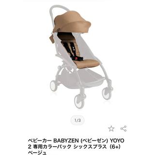 ベビーゼン(BABYZEN)のkoguma様専用 ベビーゼンヨーヨー6+ カラーパック ベージュ yoyo(ベビーカー/バギー)