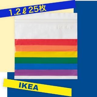 IKEA - IKEA イケア ジップロック レインボー