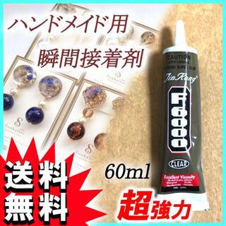 ハンドメイド用 超強力 接着剤 F6000 DIY 超強力 60ml F