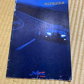 ネッツトヨタ ALTEZZA(カタログ/マニュアル)