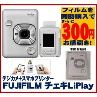 富士フイルム - 新品 チェキ LiPlay STONE WHITE