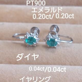 PT900エメラルド0.20ダイヤ0.04×2 イヤリング