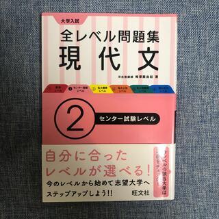 オウブンシャ(旺文社)の大学入試全レベル問題集現代文 2(語学/参考書)