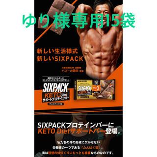 ユーハミカクトウ(UHA味覚糖)のゆり様専用 味覚糖 プロテインバー KETO diet (プロテイン)