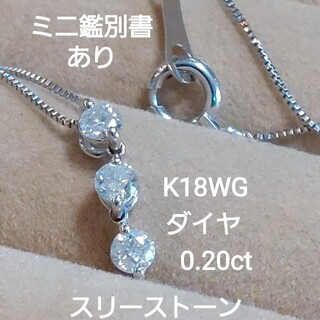 ミニ鑑別書ありK18WGダイヤ0.2スリーストーンネックレス