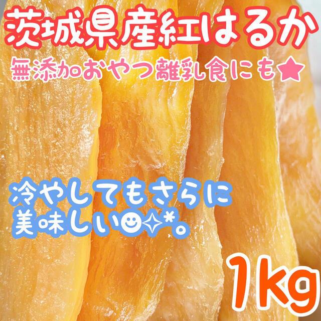 1㎏ 訳あり干し芋 紅はるか 茨城 国産 お菓子 和 洋 おやつ ダイエット 食品/飲料/酒の食品(野菜)の商品写真