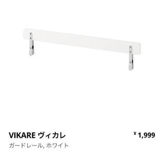イケア(IKEA)のIKEA ベッドガード ヴィカレ ガードレール90cm(ベビーベッド)