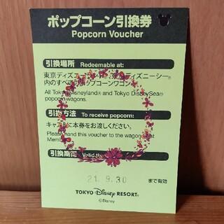 ディズニー(Disney)のTDR ディズニーランド ディズニーシー ポップコーン引換券(フード/ドリンク券)