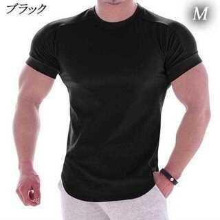 【M/ブラック】 ●【光沢 ストレッチ 素材 Tシャツ】メンズ トレーニング