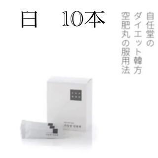 自任堂 空肥丸 白 10本(その他)