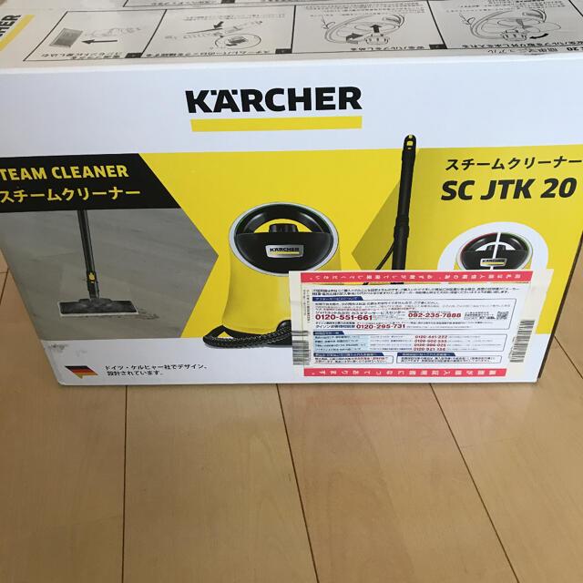 ケルヒャー スチームクリーナー 新品未開封 スマホ/家電/カメラの生活家電(掃除機)の商品写真