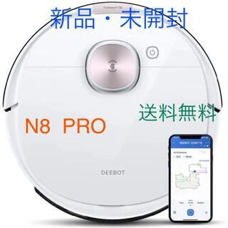 DEEBOT N8 PRO マッピング機能 水拭き機能 お掃除ロボット