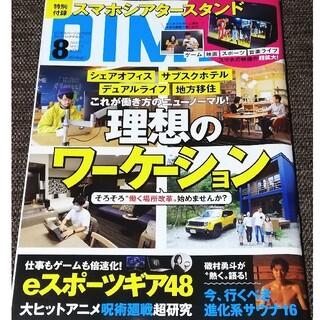 ショウガクカン(小学館)の【美品】DIME 2021年8月号 雑誌のみ 付録なし(その他)