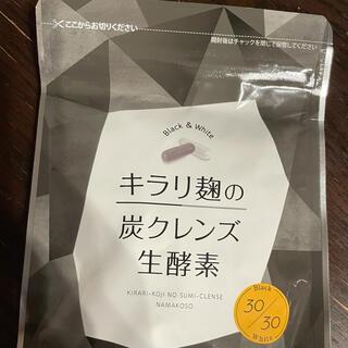 キラリ麹の炭クレンズ 生酵素 30粒(ダイエット食品)