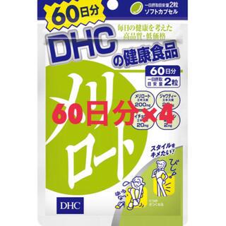 ディーエイチシー(DHC)の【おまけ付き】DHCメリロート60日分×4袋セット(ダイエット食品)