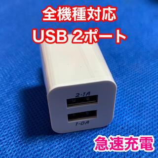 【新品未使用】USB充電アダプター 2ポート 全機種対応 ホワイト