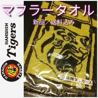 阪神タイガース - 送料込み【新品】タオルマフラー☆阪神タイガース☆