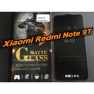 ソフトバンク(Softbank)のXiaomi Redmi Note9T 強化ガラスフィルム アンチグレア ⑤(保護フィルム)