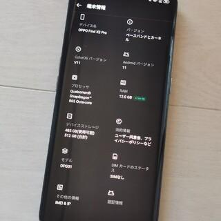 OPPO - OPPO Find X2 Pro au版 SIMフリー OPG01
