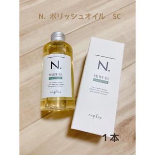 ナプラ(NAPUR)のN. ポリッシュオイル SC 1本(オイル/美容液)