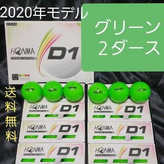 【本間】新品★ホンマゴルフボールD1《グリーン》◎2ダース24球★送料無料