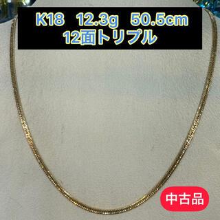 【中古品】K18 12面トリプル 12.3g 50.5cm[625]