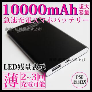 10000mAhモバイルバッテリー 軽量 薄型 ・ブラック