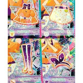 タカラトミーアーツ(T-ARTS)の556 トゥインクルスターオレンジ 一式(シングルカード)