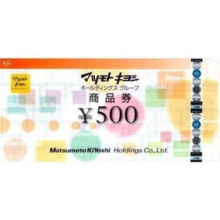 マツモトキヨシ株主優待券500円券×10枚