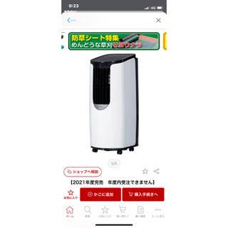 アイリスオーヤマ(アイリスオーヤマ)のアイリスオーヤマ ポータブルエアコンPCE221G(エアコン)