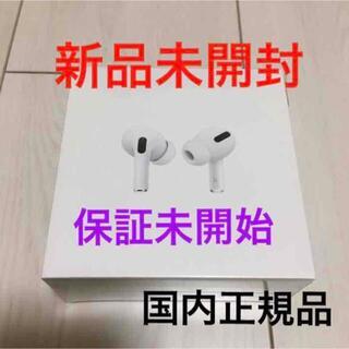 Apple - 新品未開封Apple AirPods Pro エアポッツプロ 保証未開始品