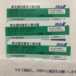 エーエヌエー(ゼンニッポンクウユ)(ANA(全日本空輸))のANA株主優待券 3枚(その他)