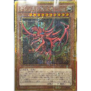 ユウギオウ(遊戯王)の遊戯王 オシリスの天空竜 MB01ーJPS01 ミレニアムゴールド(シングルカード)