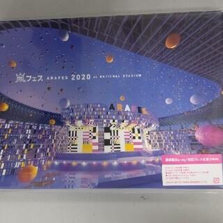 嵐 - 新品 アラフェス2020at国立競技場(通常盤/初回プレス仕様) Blu-ray