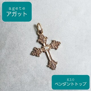 agete - ◇agete アガット◇K10◇ダイヤモンド◇クロスモチーフ◇ペンダントトップ◇