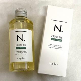 ナプラ(NAPUR)の☆【新製品】新品 箱付きN. ポリッシュオイル SC  サージ&クローブ150♢(オイル/美容液)