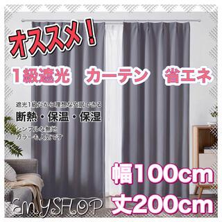 【 1級遮光光をカット!】高級 カーテン 防音 断熱 幅100cm丈200cm(カーテン)