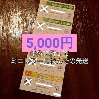 【セール・ミニレター5,000】今こそ滋賀を旅しよう! 第4弾しが周遊クーポン(その他)