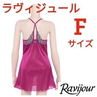 Ravijour - 1 新品 フリーサイズ ラヴィジュール  ベビードール