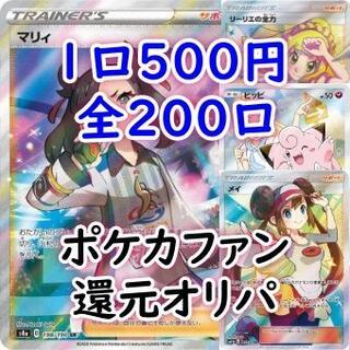 【500円オリパ】マリィ&メイを500円で狙え!!
