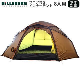 【ヒルバーグ アトラス】インナーテント8 ・グランドシートセット